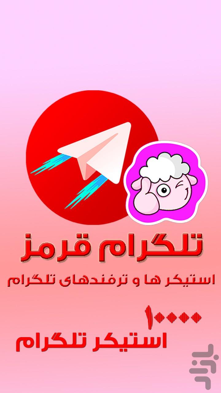 تلگرام+فارسی+قرمز