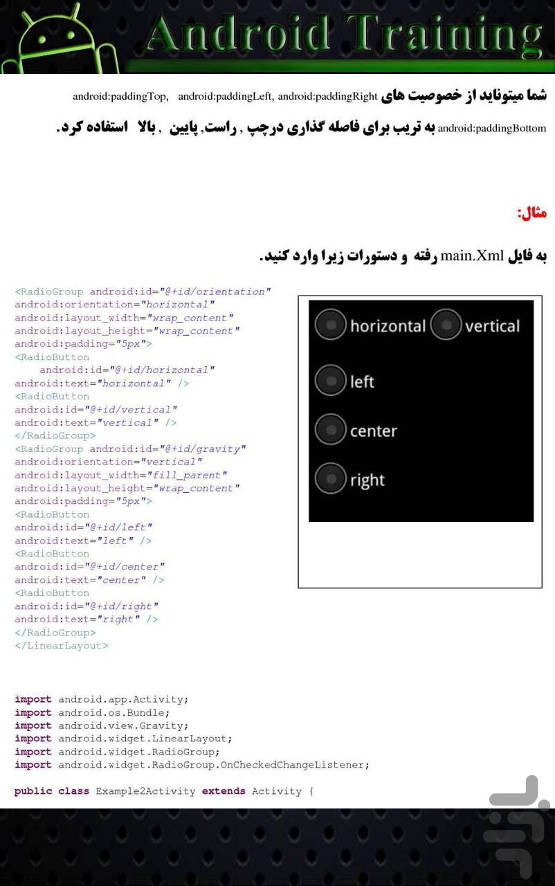 آموزش برنامه نویسی اندروید(گام به گ - دانلود | نصب برنامه اندروید ...آموزش برنامه نویسی اندروید(گام به گ screenshot