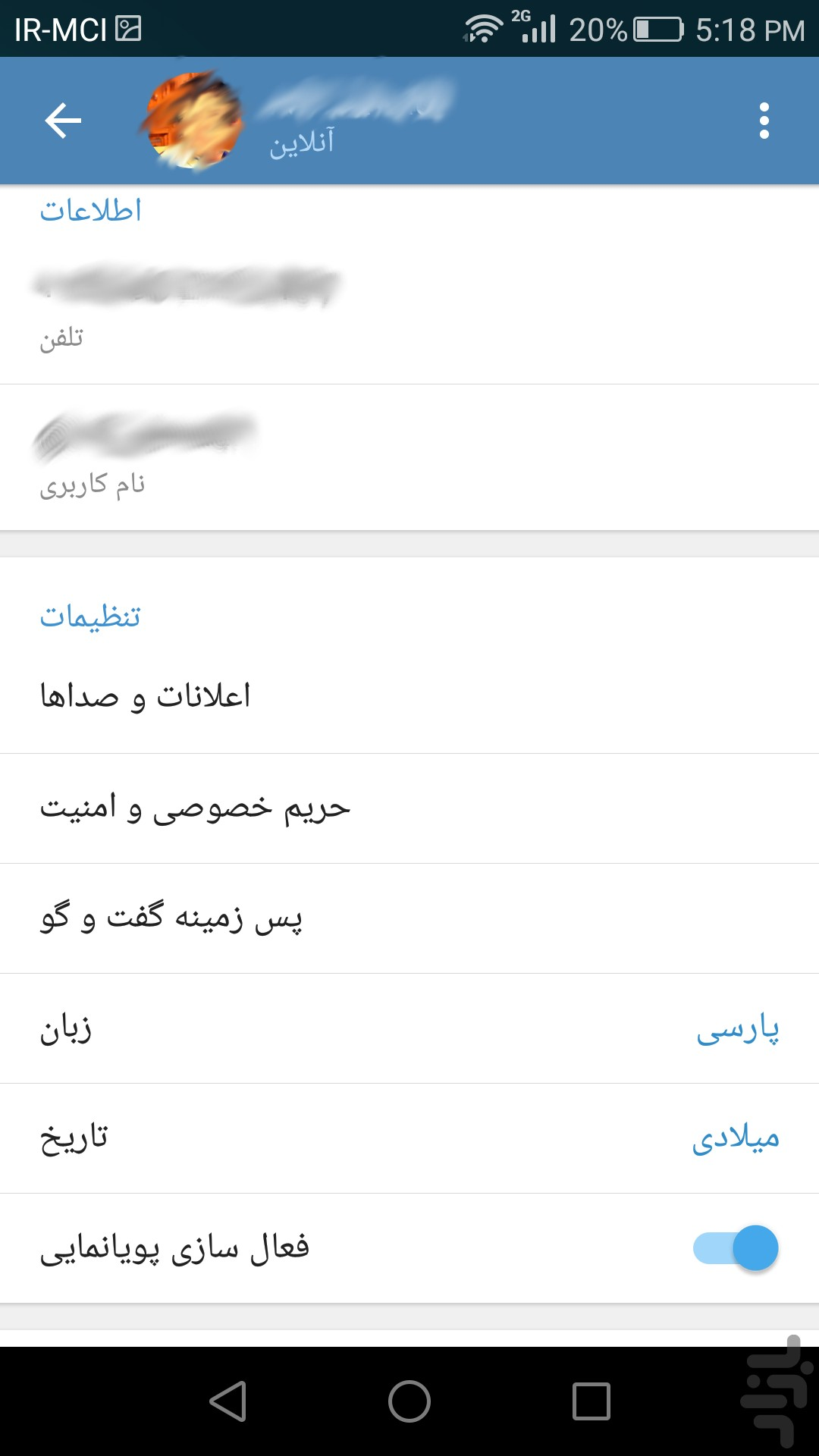 نرم+افزار+تلگرام+فارسی+برای+اندروید