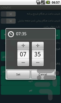 TellMeTime - screenshot of application