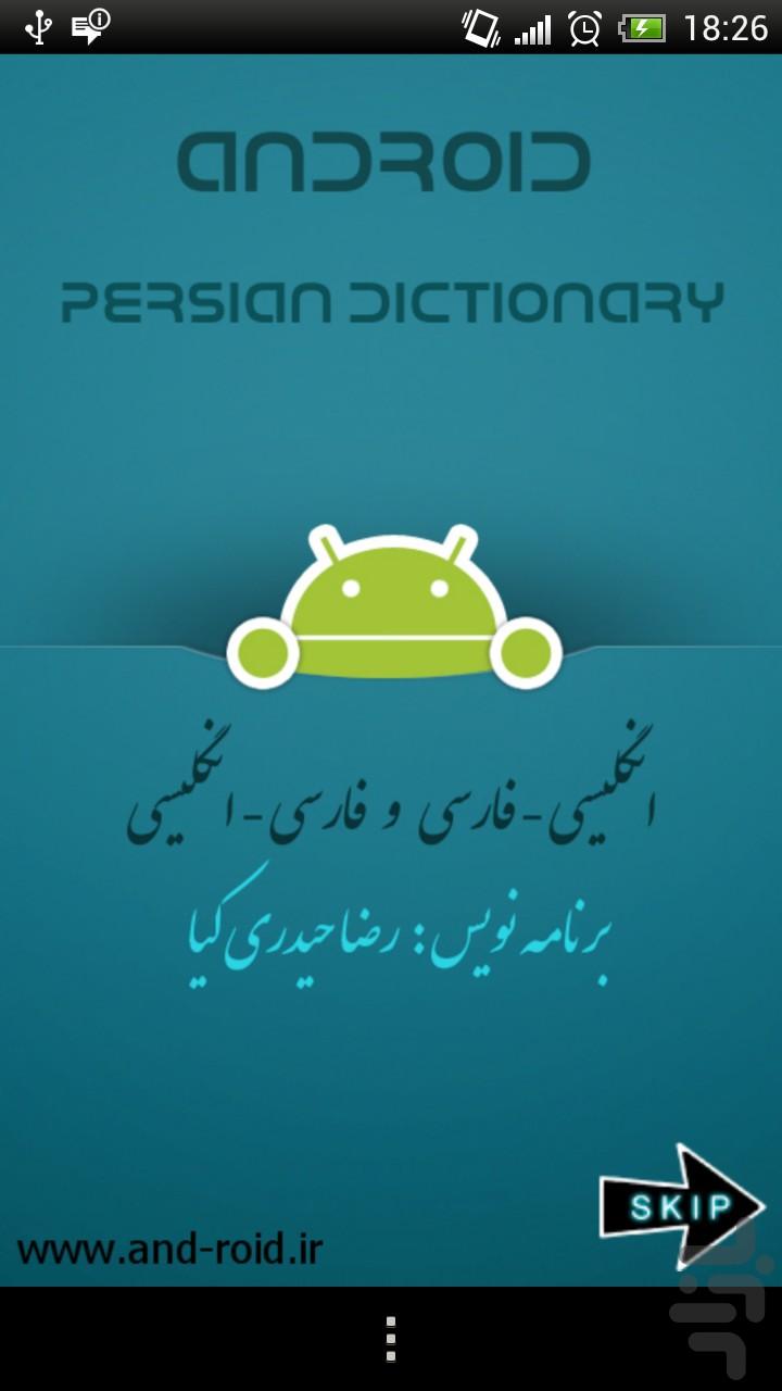 دیکشنری انگلیسی به فارسی و فارسی به انگلیسی screenshot