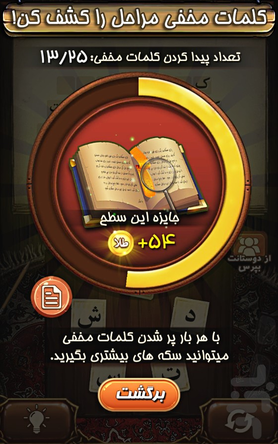 بازی فندق screenshot