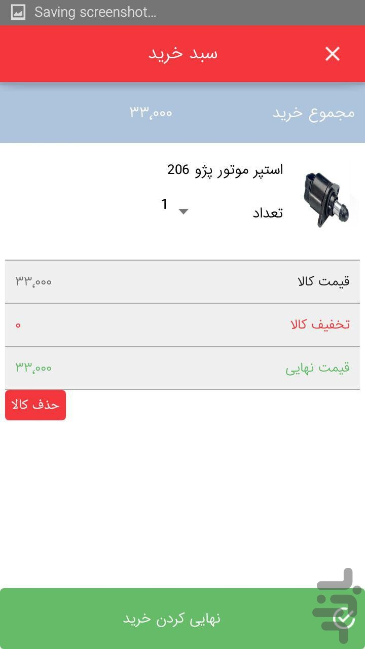یدکی مارکت screenshot