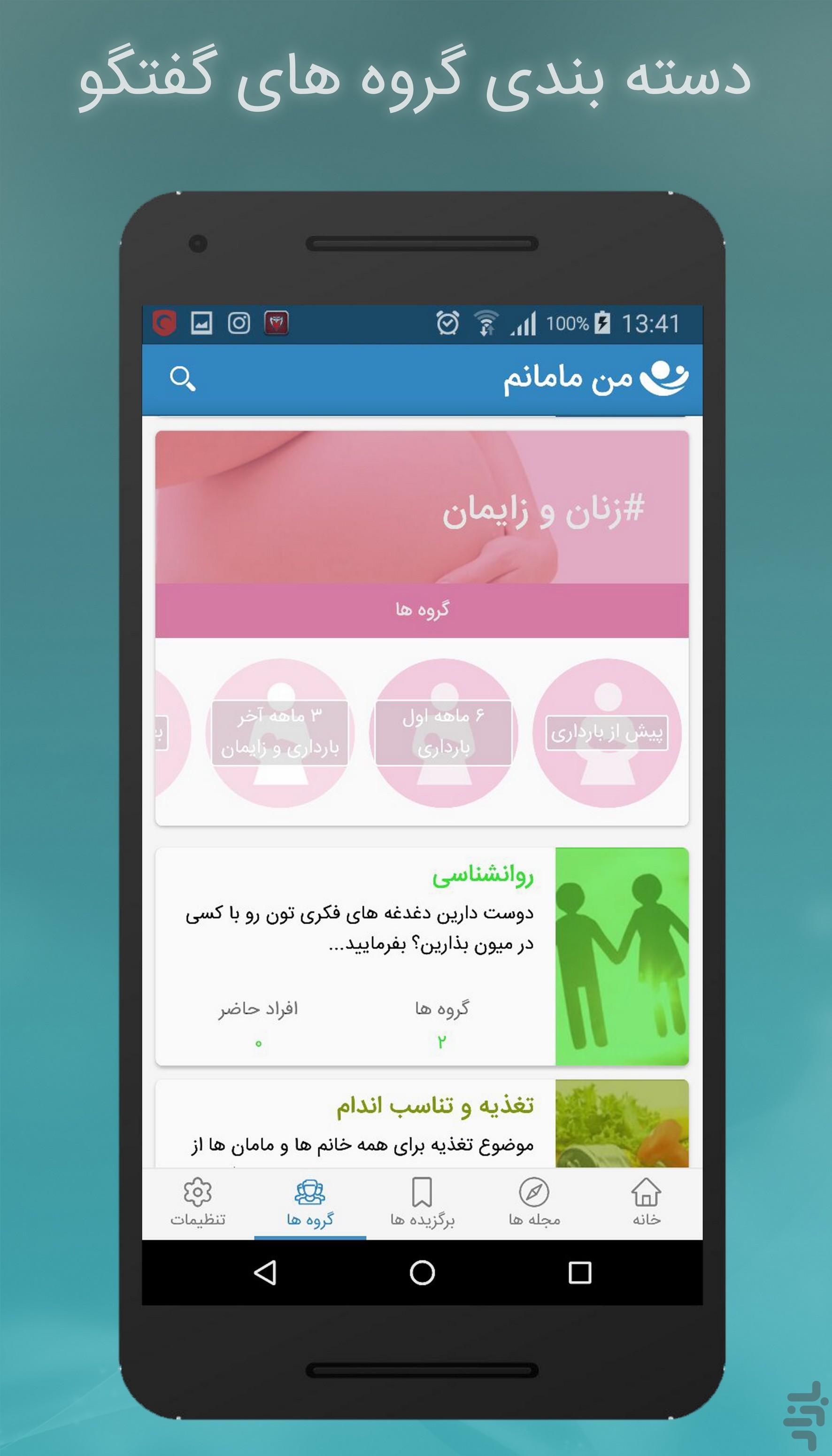 [عکس: com.resaneh24.manmamanam.content.android6.jpg]