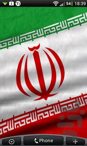 والپیپر زنده پرچم ایران screenshot