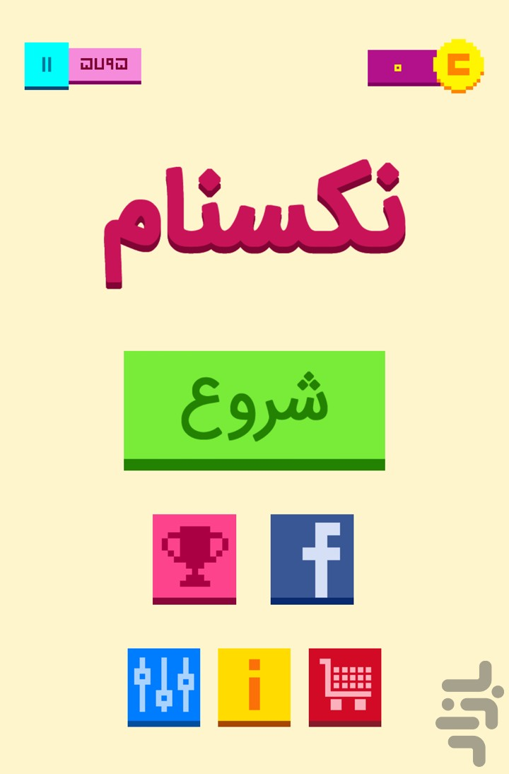 بازی نکسنام screenshot