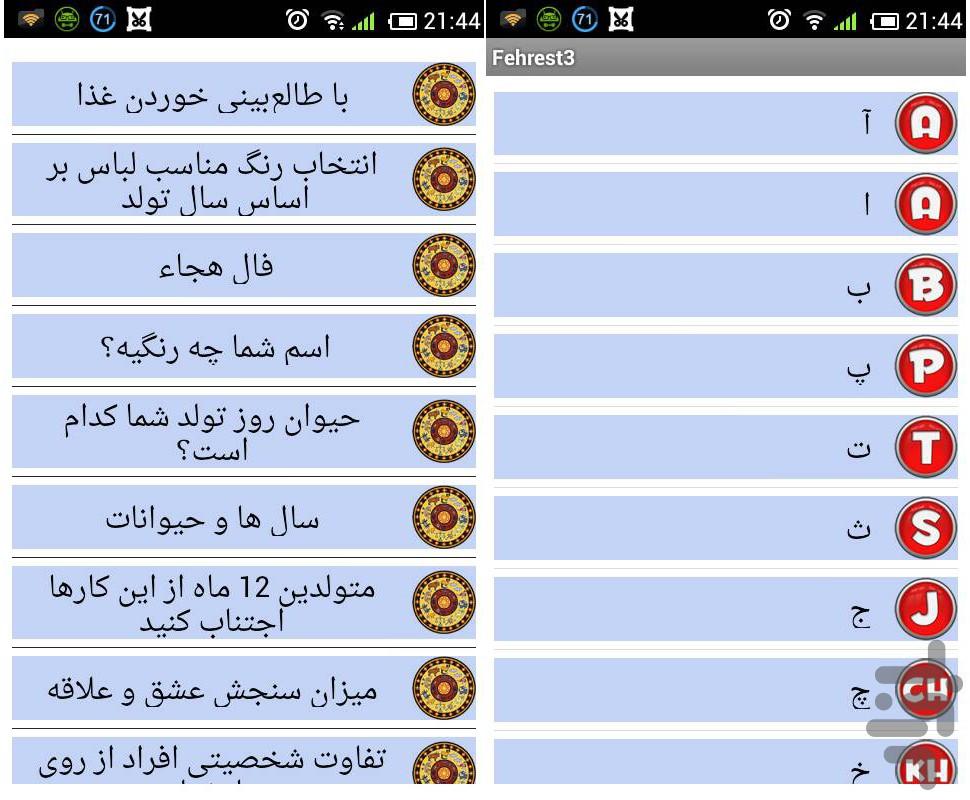 کلوب خنده و سرگرمی screenshot