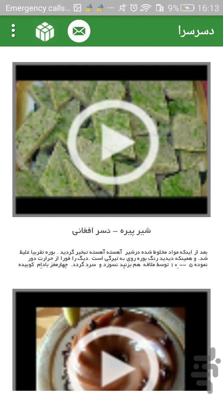 دسرسرا screenshot