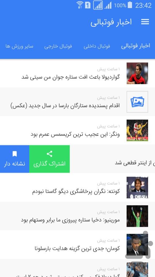 خبر ورزشی screenshot