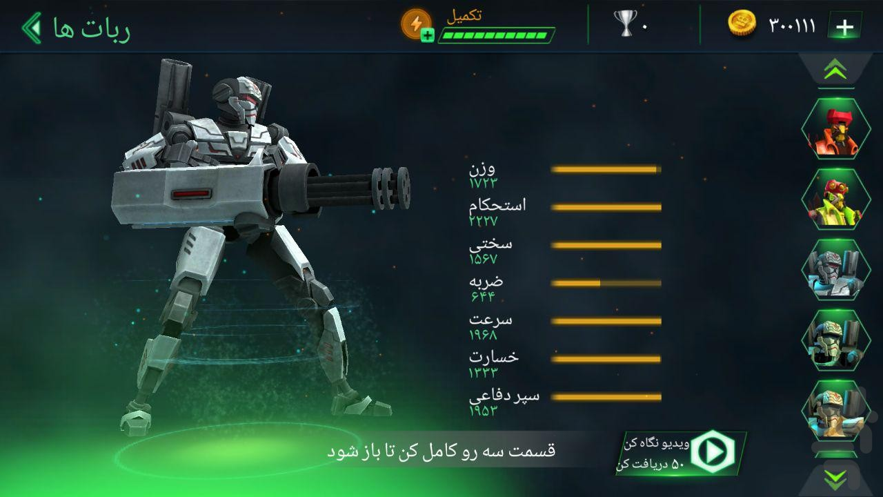 کلش آو ربات screenshot