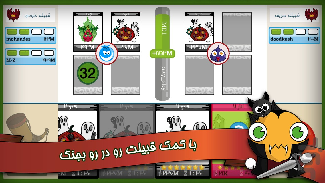 فروتکرفت screenshot