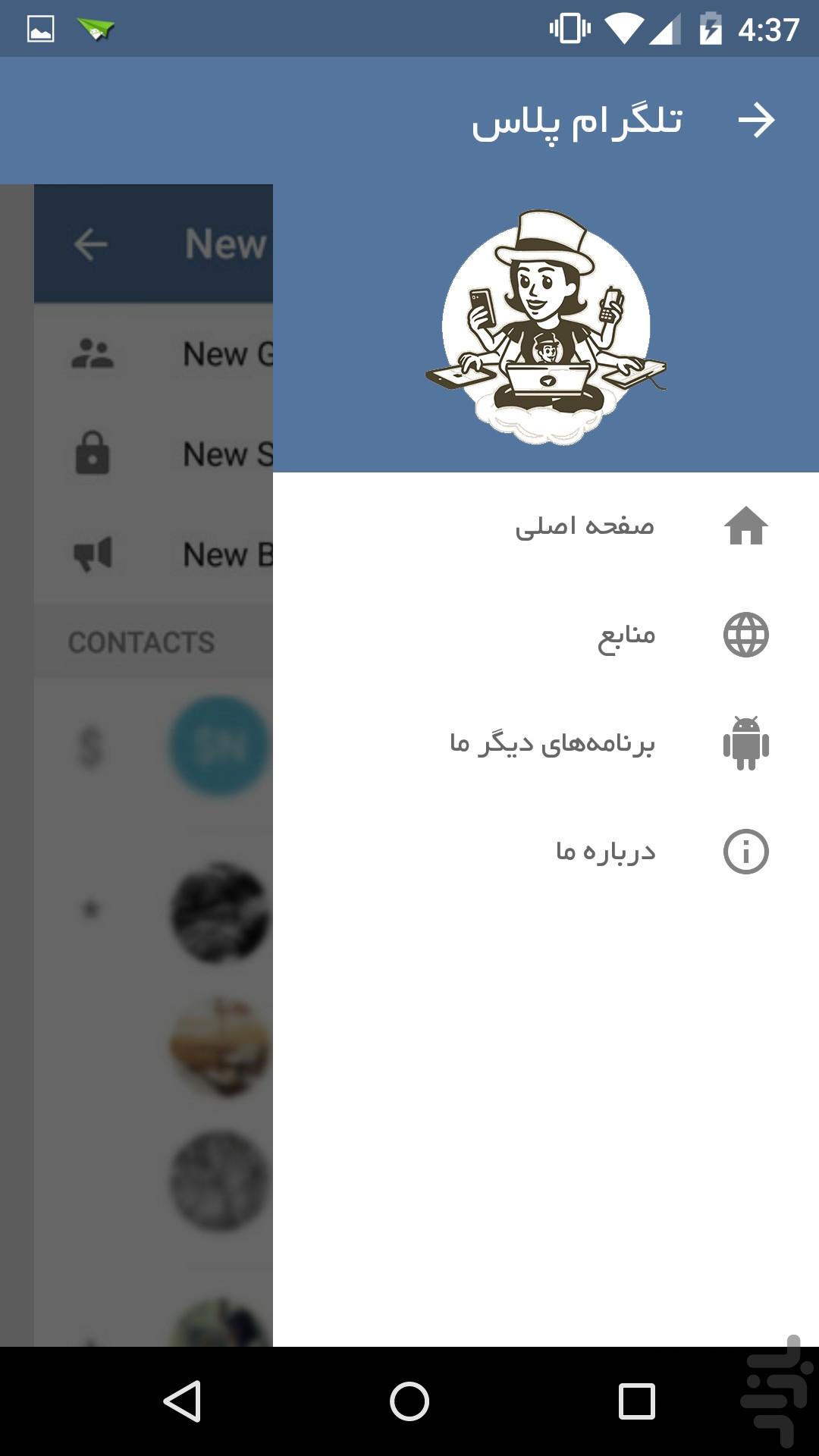 دانلود+استیکر+های+تلگرام+برای+اندروید