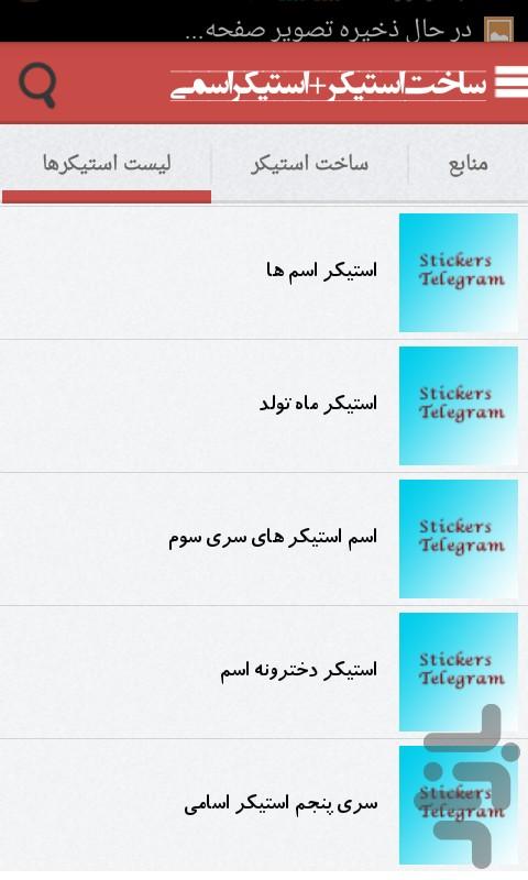 استیکر+تلگرام+هستی