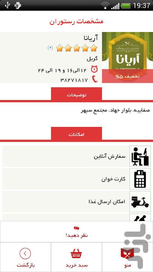 زودبر screenshot