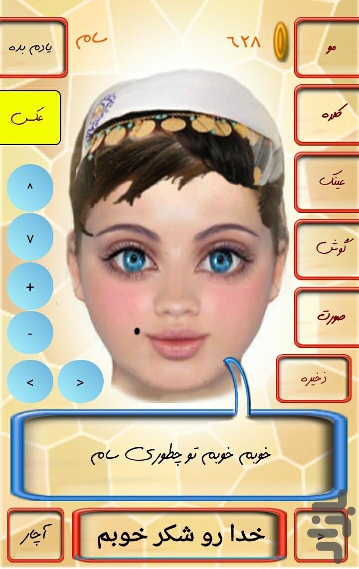 بازی چشم آبی چشم آبی (بازی چت و آرایشی دخترونه) - دانلود   نصب برنامه ...