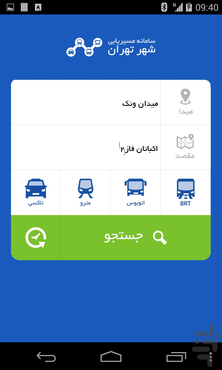 مسیریاب screenshot