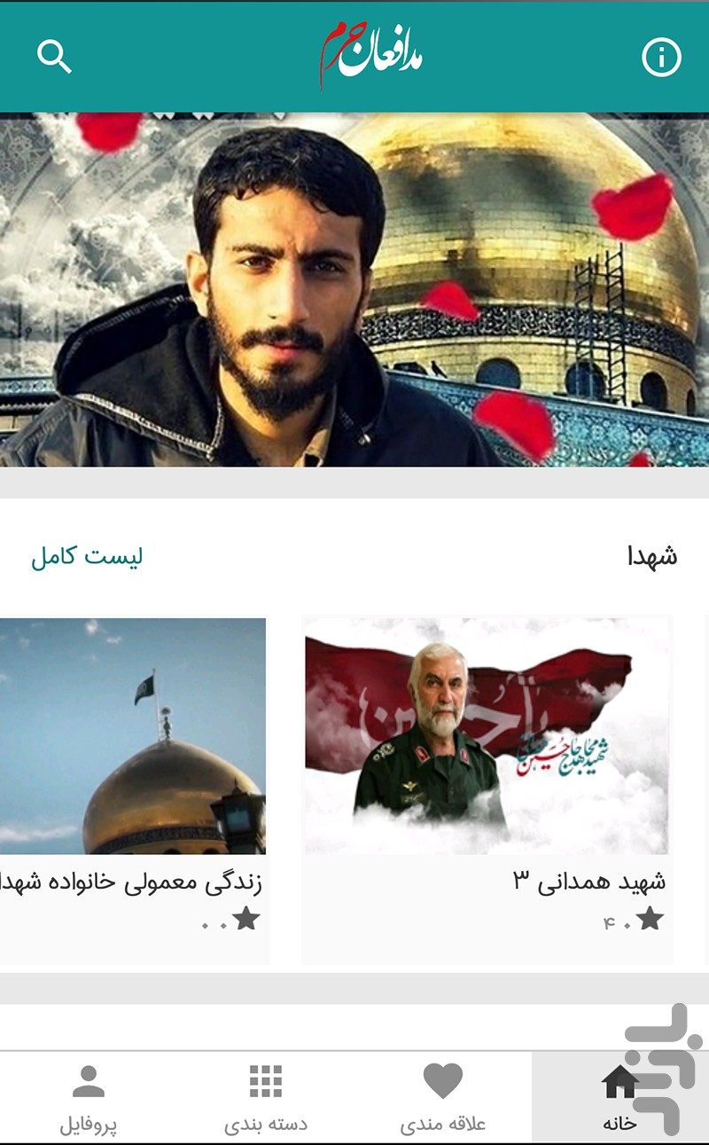 مدافعان حرم screenshot