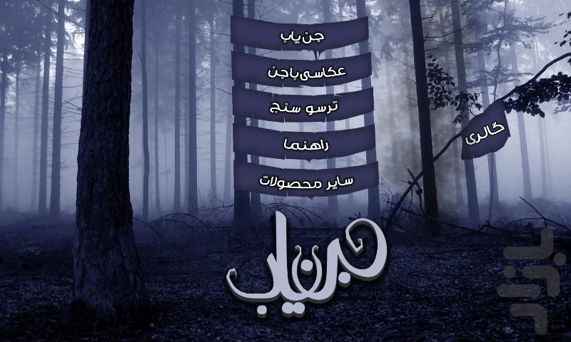 تصویر: http://s.cafebazaar.ir/1/upload/screenshot/com.zanamob.jinnfinder0.jpg