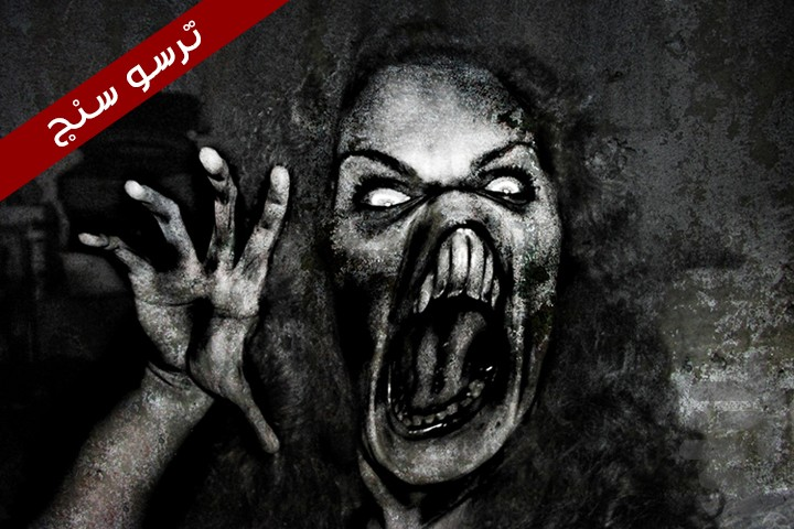 تصویر: http://s.cafebazaar.ir/1/upload/screenshot/com.zanamob.jinnfinder4.jpg