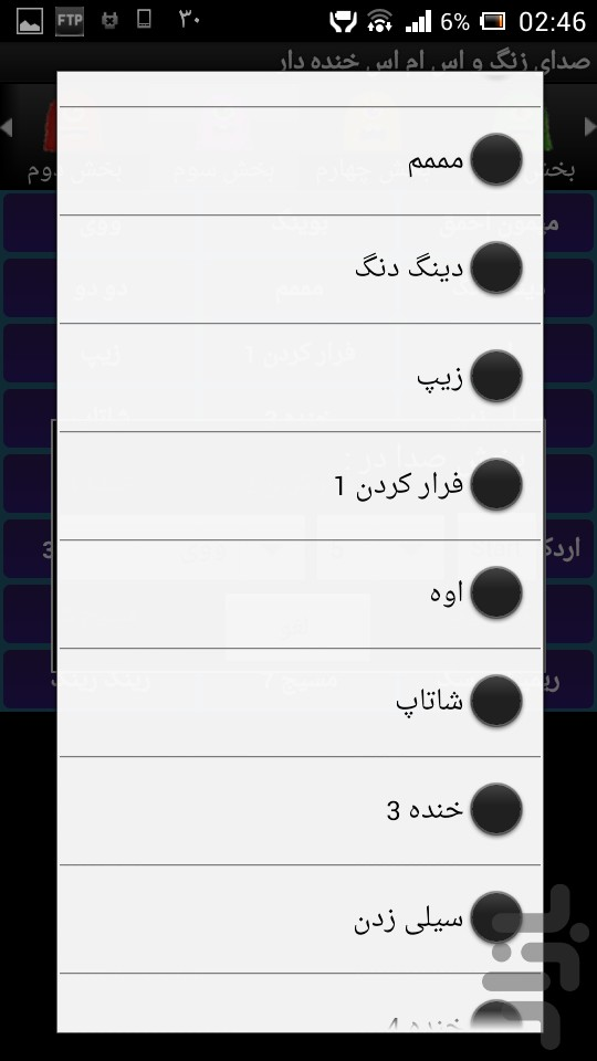 ... zang sms khande dar - Download | Install Android Apps | Cafe Bazaar
