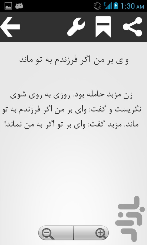طنز ادبی screenshot
