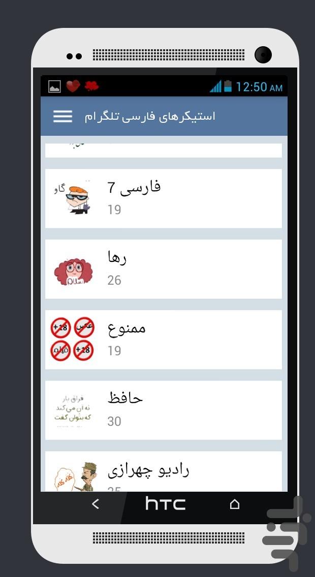 استیکر+فارسی+تلگرام+اندروید