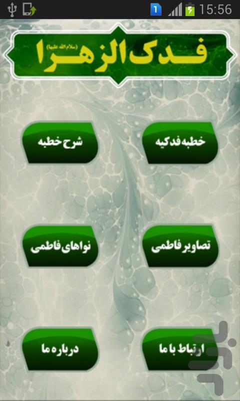 برنامه اندروید فدک الزهرا (سلام الله علیها) + دانلود