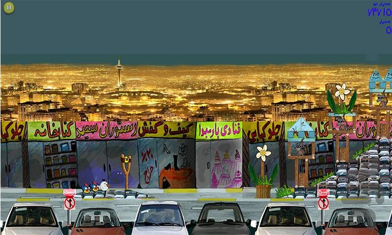 کافه بازار دلفان فرار از تهران (چالوس) - دانلود | نصب برنامه اندروید | کافه ...