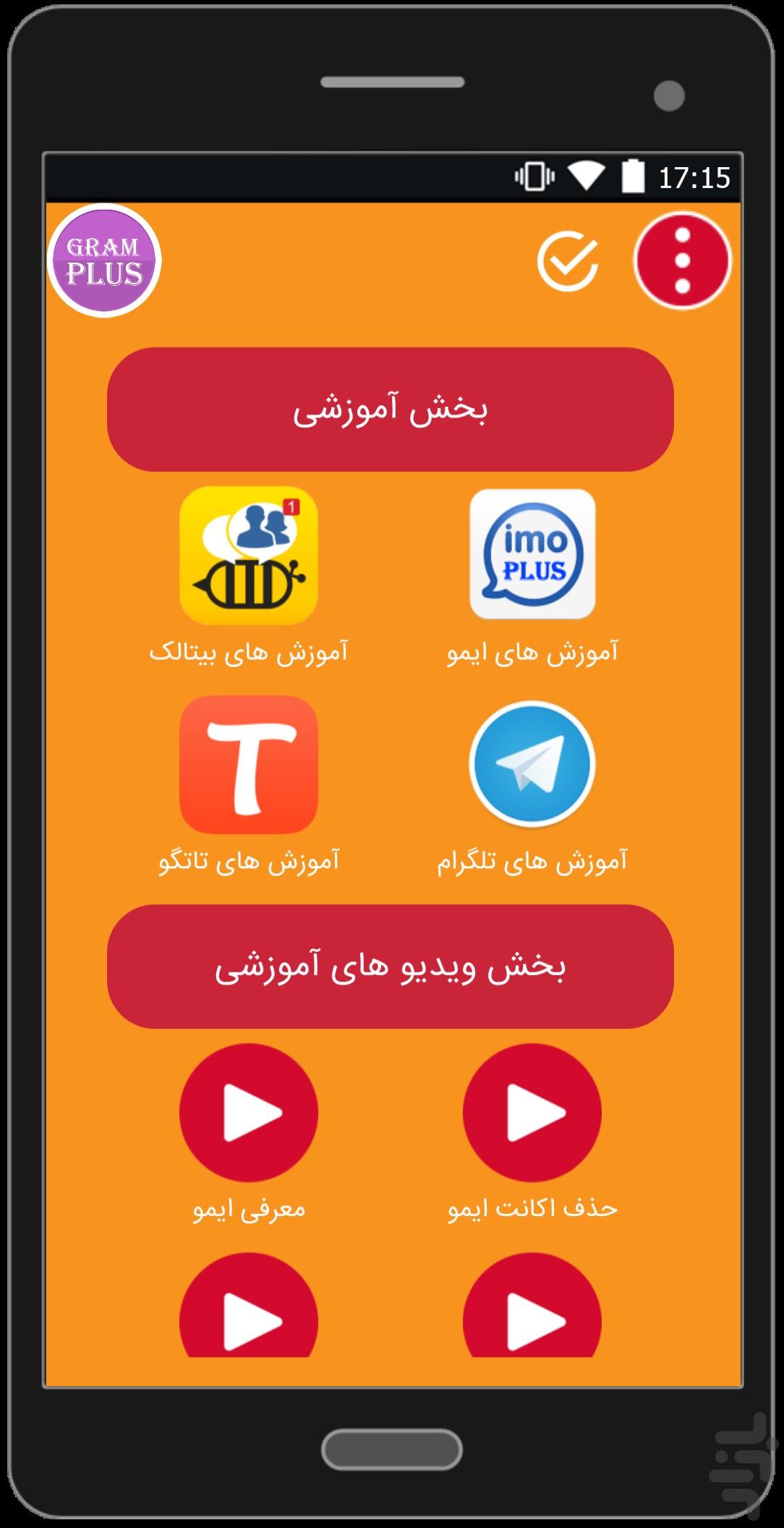دانلود کافه بازار آخرین نسخه نرم افزار 7 6 5 CAFE BAZAAR