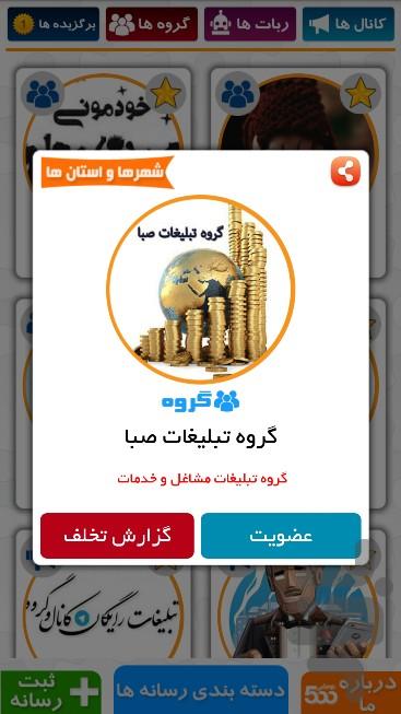 کانال+تلگرام+موسیقی+ایرانی
