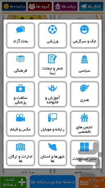 گروه تلگرام خورموجی ها Скачать گروه ها و کانالهای تلگرام telegram APK 5.1 для Андроид - другое скачать бесплатно.