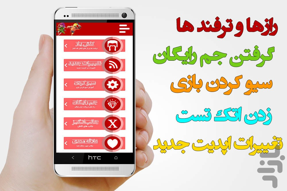 کلش یار screenshot
