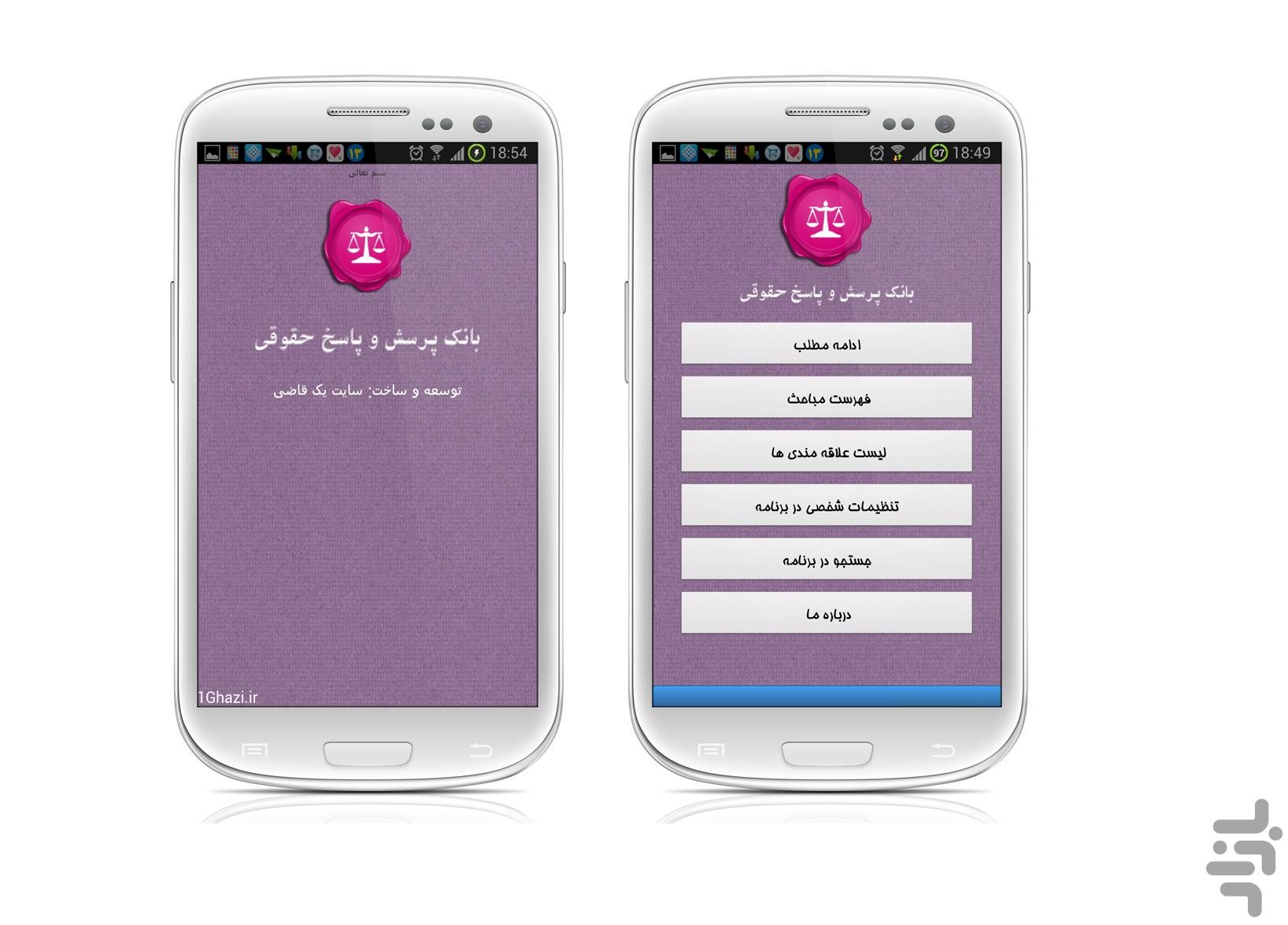 http://s.cafebazaar.ir/1/upload/screenshot/ir.Ghazi.parsababaei0.jpg