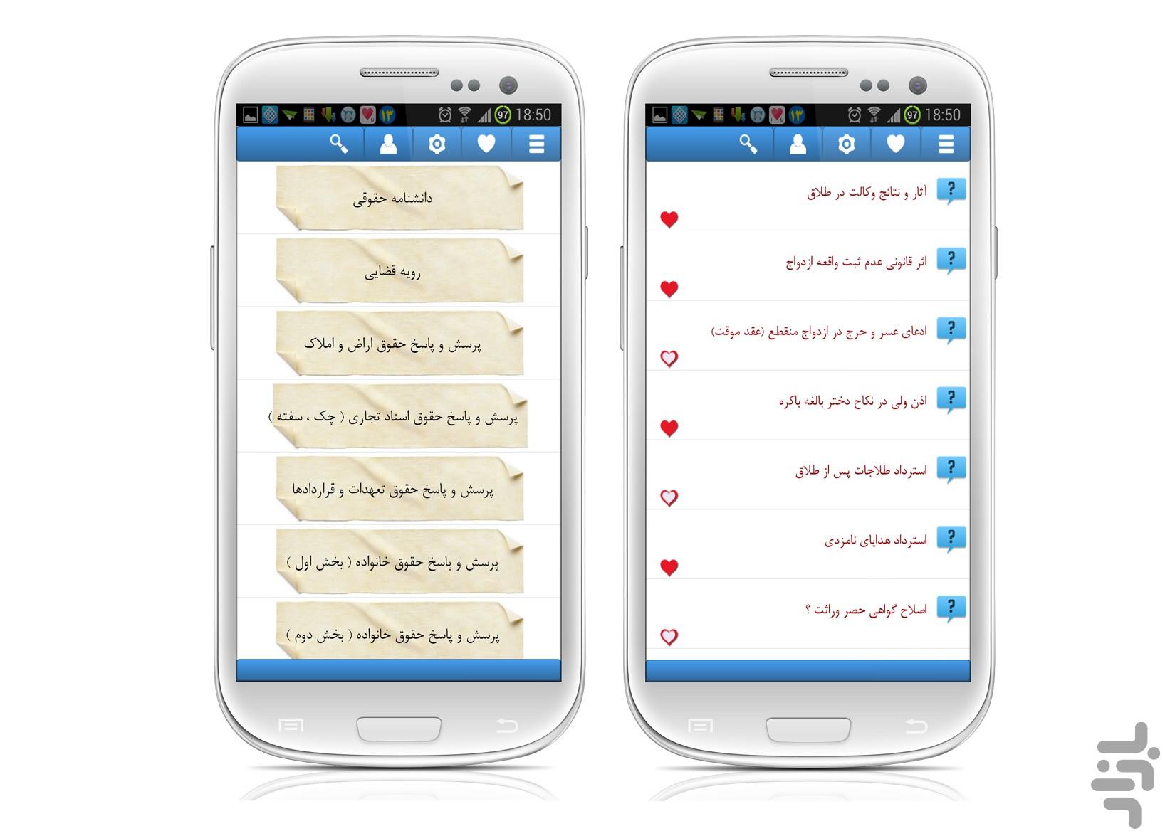 http://s.cafebazaar.ir/1/upload/screenshot/ir.Ghazi.parsababaei1.jpg