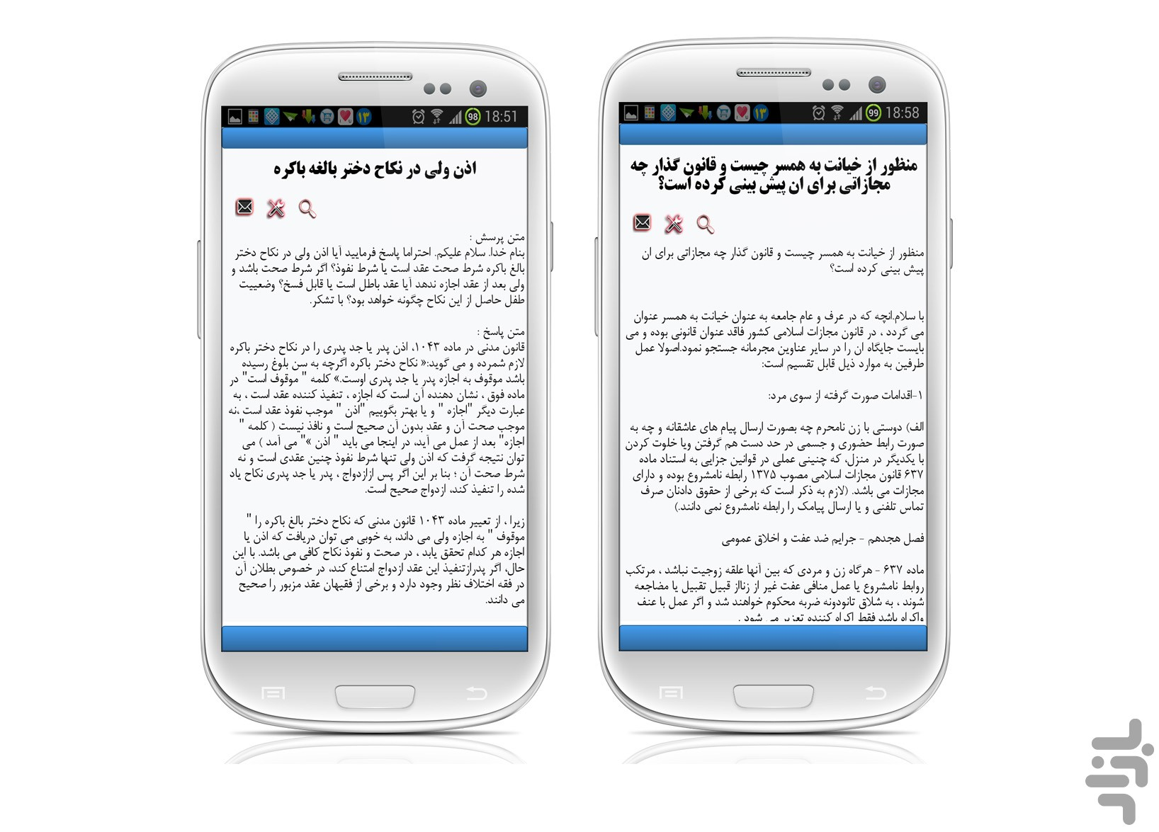 http://s.cafebazaar.ir/1/upload/screenshot/ir.Ghazi.parsababaei2.jpg