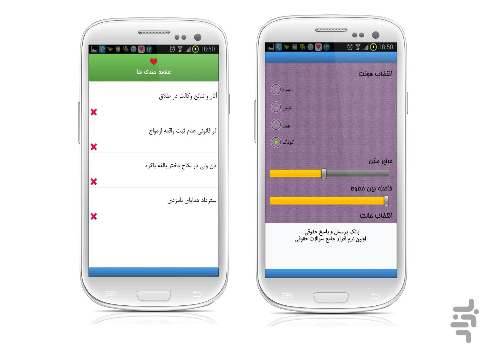 http://s.cafebazaar.ir/1/upload/screenshot/ir.Ghazi.parsababaei3.jpg