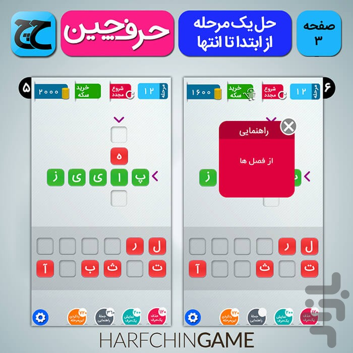 حرف چین screenshot