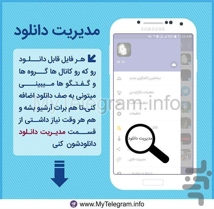 تلگرام+فارسی+من