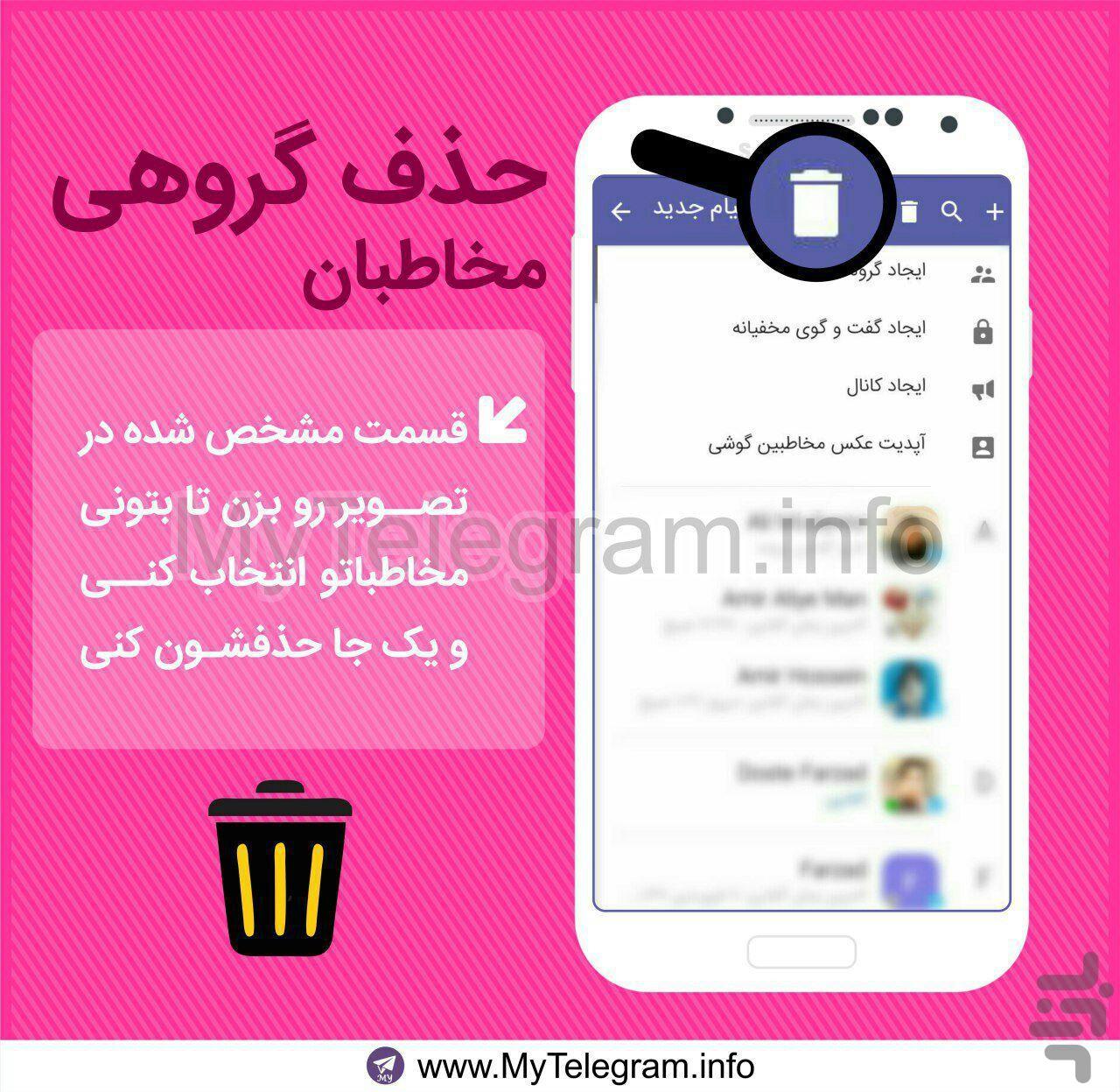 تلگرام+من+اندروید