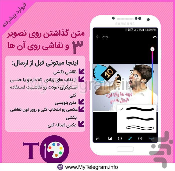 تلگرام+فارسی+اندروید
