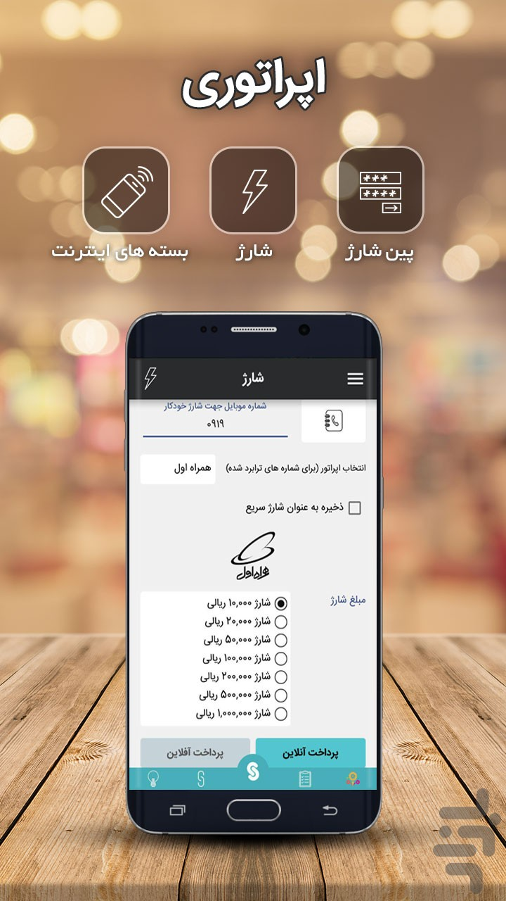 سیم پی screenshot