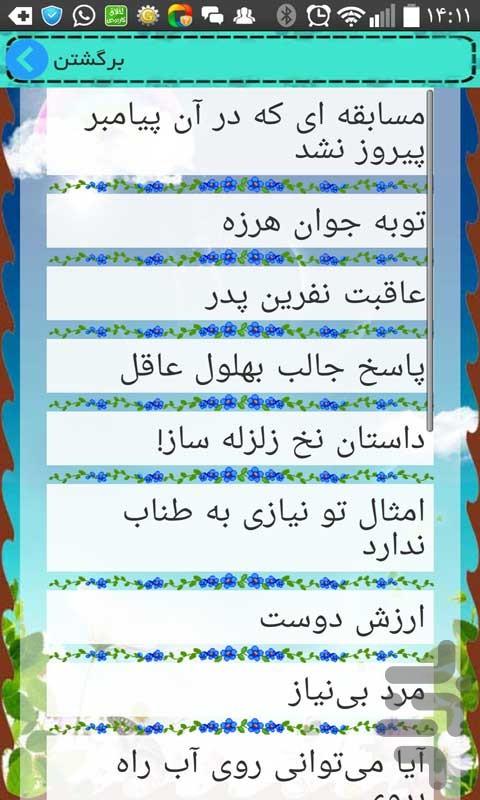 اخلاق کاربردی (توضیحات بخوانید) screenshot