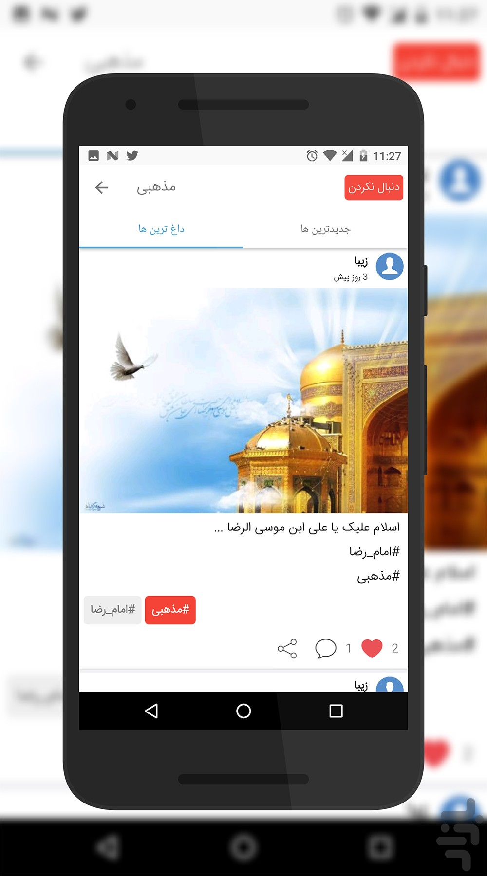 پیکسل screenshot
