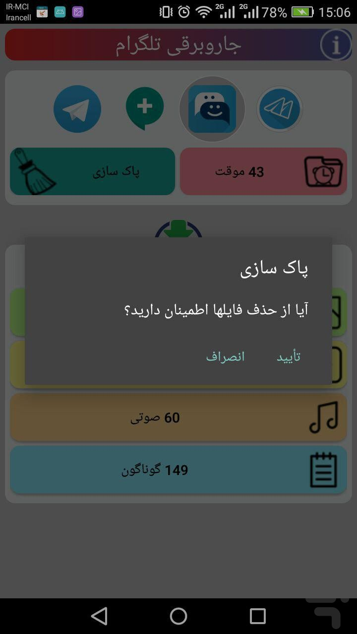 تلگرام+عکس+باز+نمیکنه