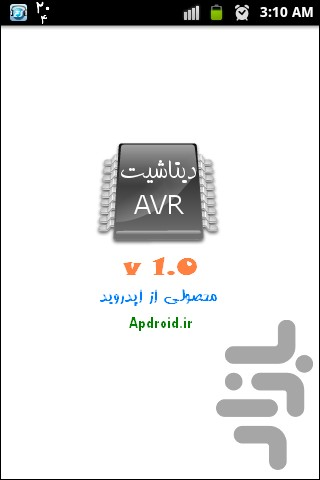پایه های AVR screenshot