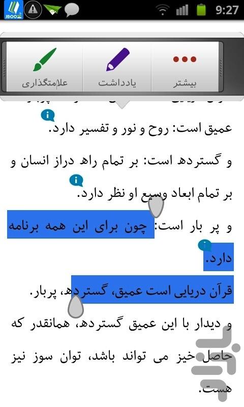 کتاب رشد-علی صفایی حایری screenshot