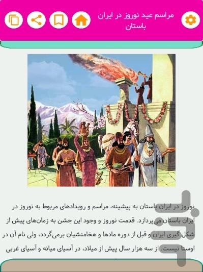 انواع بذر هفت سین تزیین سفره هفت سین عید نوروز (کامل) - دانلود | نصب برنامه ...