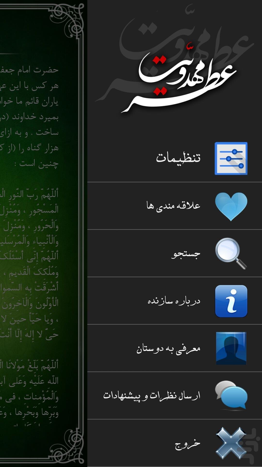 عطر مهدویّت (صحیفه مهدیّه) screenshot