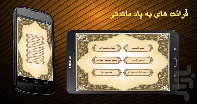 http://s.cafebazaar.ir/1/upload/screenshot/ir.bahranifard.apps.quran0.jpg