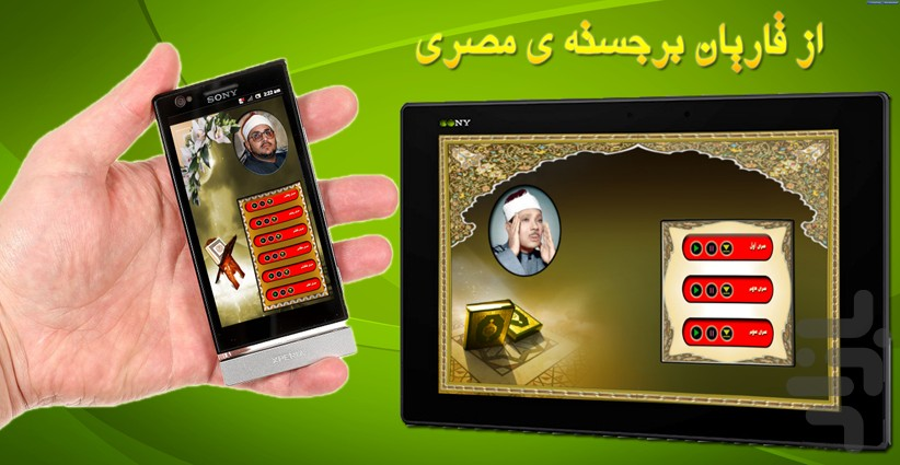 http://s.cafebazaar.ir/1/upload/screenshot/ir.bahranifard.apps.quran1.jpg
